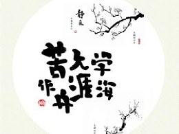 東極設計——字体小结(一)