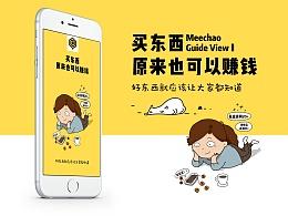 【APP】meechao引导页-巢信任看齐