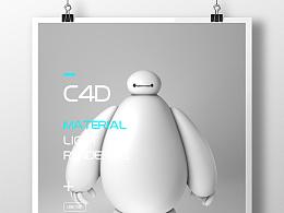 C4D大白建模(附源文件)
