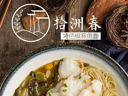 中式餐饮品牌VI设计·部分