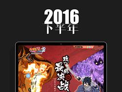 2016下半年
