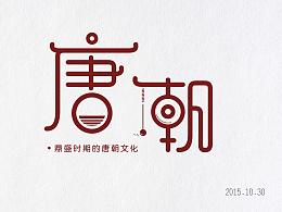唐朝字体设计