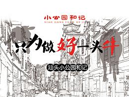 小公园汕头牛肉火锅,vi,logo,视频