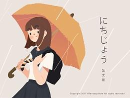 离别总是在雨天