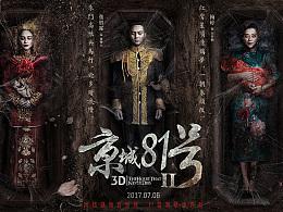 电影《京城81号二》尘封开启版人物海报