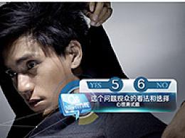 深圳卫视电视话题节目《夜问》视觉设定