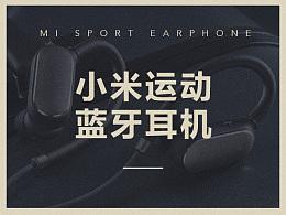 小米运动蓝牙耳机产品站设计
