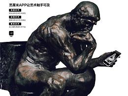 艺厘米APP推广海报设计