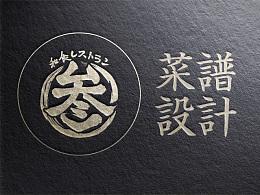日式菜谱设计—叁和食