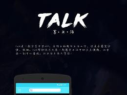 Talk社交分享平台