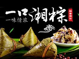 品尝湘粽的天然糯香 众筹设计