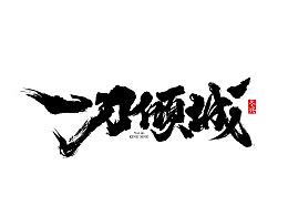 毛笔字体 / Practice work / commercial work<拾贰月份>