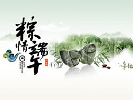 祝大家粽子节快乐