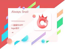 一直蜗牛民宿APPlogo