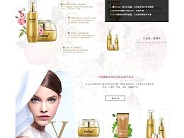 化妆品美容产品网页