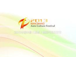 2013中国中部(南昌)国际汽车文化节部分设计