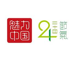 石昌鸿作品/ 魅力中国---24节气字体设计