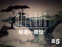 <hello logo>标志一周烩(25)