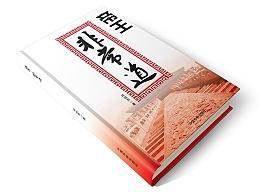 《帝王非常道》书籍装帧设计