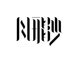 一周字体集合