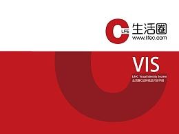 公司VI手册(上)