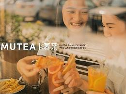 深圳慕茶拍摄花絮~消费场景拍摄 饮料 饮品摄影