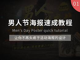 原创/自译教程:男人节海报速成教程 简单 合成 海报 教程(原创文章)