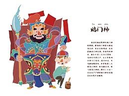 年年年 春节习俗贺卡设计