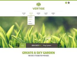 绿宜奇山西-响应式网站首页设计稿