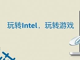 玩转Intel,玩转游戏