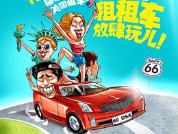 商业插画—《租租车海外租车系列稿》