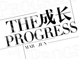 15/03~06季度作品总结