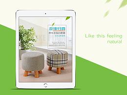 (放PSD源文件可下载!)无线端家具类产品实木圆凳子拍摄摄影合成宝贝描述详情页设计