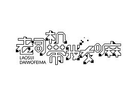 字体设计练习07