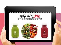 Salad Bottle. - 沙拉众筹作品,沙拉详情页 京东沙拉 健康食品 可以喝的沙拉 果蔬果汁