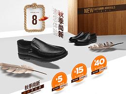 2016电商天猫男鞋秋上新/活动专题页面