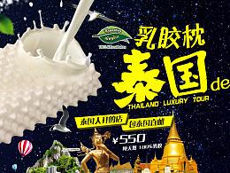 来自泰国的乳胶枕头--宣传海报