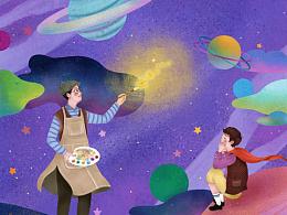 儿童文学插画作品系列3—《送你一颗启明星》插画创作