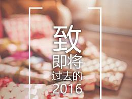 2016年最后H5总结——年底总结和圣诞节