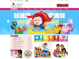 群星玩具公司网页改版