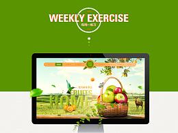 每周一练习-淘宝天猫创意合成水果海报首页页面设计