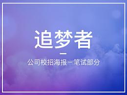原创-校招海报/校园海报/笔试/招聘海报