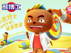 糖果专家熊博士