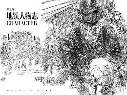 上海地鐵人物志-路人速寫