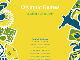 奥林匹克系列ICON