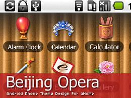"""android手机主题设计""""BeijingOpera"""""""