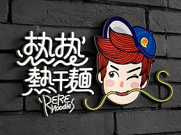 郑州大卫城热热热干面餐饮设计