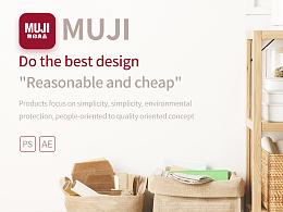 MUJI APP Redesign(Android)Material Design