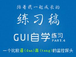 GUI自学 图标练习 帕尔特.4【逼(dan)真(teng)的监控探头】【2P】