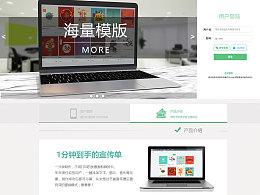 短信发送平台网页设计